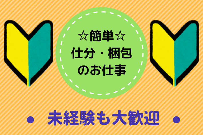 仕分け・梱包/横浜市金沢区/時給1100円~ イメージ