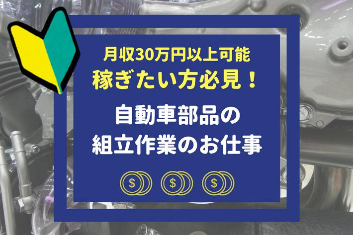 【藤沢湘南台エリア】月収30万円以上の大手部品製造の工場! イメージ