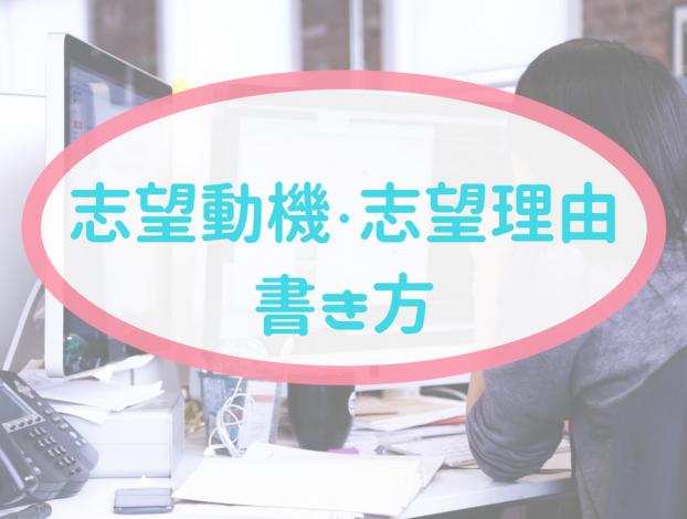 履歴書の書き方(3)~志望動機~