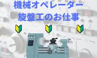 【3か月後時給アップ】ガッチリ稼げる!技術を学べる!久里浜駅徒歩10分の機械オペレーターのお仕事!☆0130-YS-F-SB イメージ