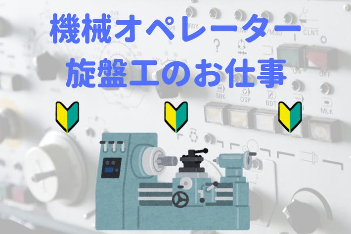 【3か月後時給アップ】ガッチリ稼げる!技術を学べる!久里浜駅徒歩10分の機械オペレーターのお仕事! イメージ