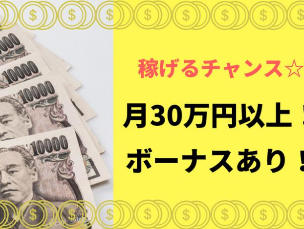 月給30万円以上も可能!ボーナスあり!