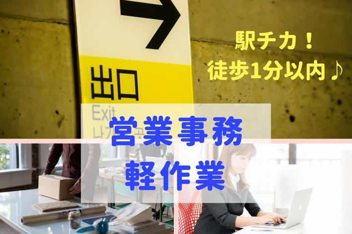 営業サポート事務(梱包等の軽作業有り) イメージ