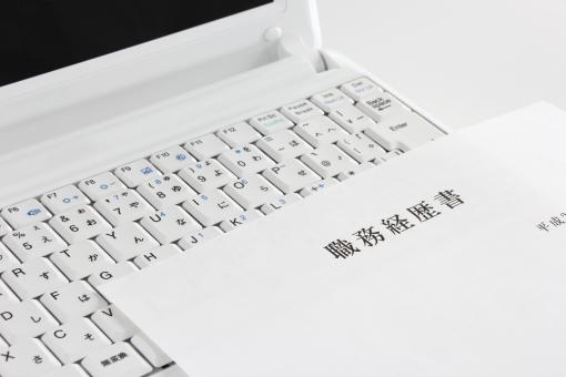 職務経歴書の書き方(1)~履歴書との違い~