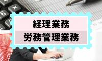 【資格を活かせる経理・会計スタッフ】月給25万円~!社内経理、社外経理代行のお仕事! イメージ
