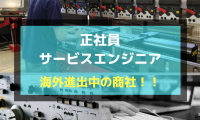 正社員サービスエンジニア☆0135-SY-P-SS イメージ