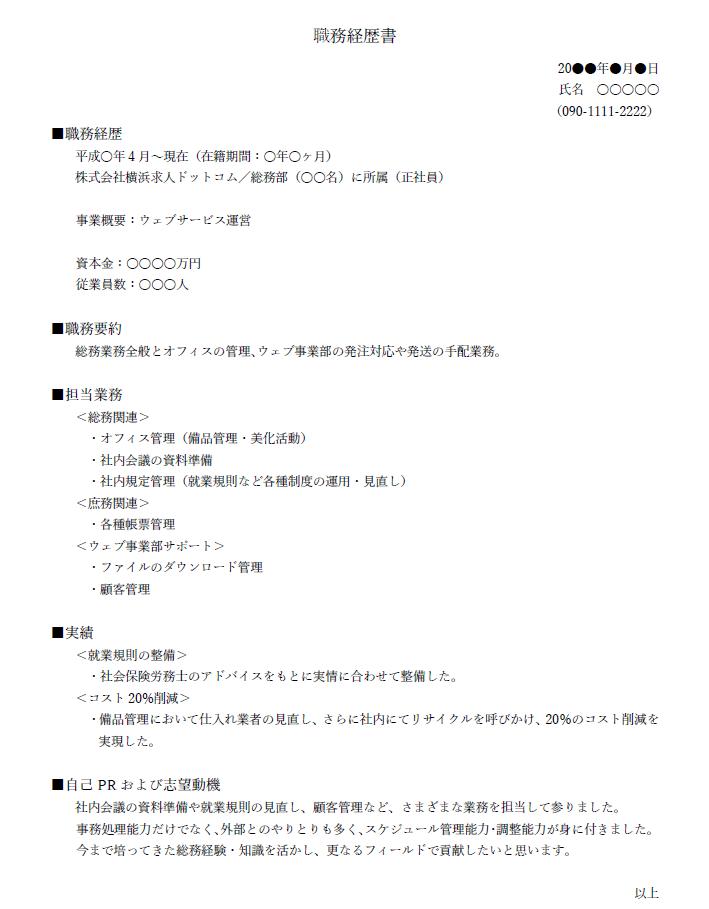 職務経歴書サンプル