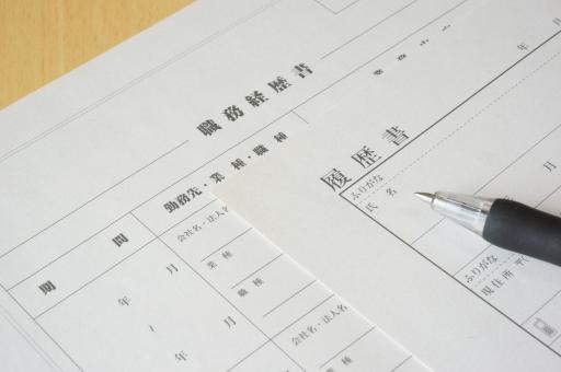 職務経歴書の書き方(3)~注意事項~