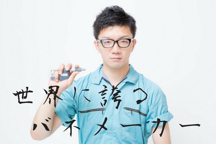 組立・検査・検品/横浜市金沢区/時給1000円~ イメージ