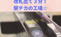 軽作業/横浜市戸塚区 イメージ