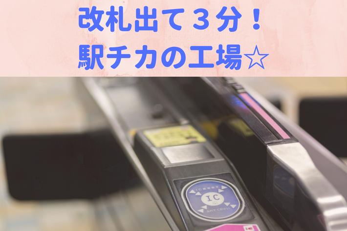 【駅チカ!】駅から徒歩3分!軽作業中心の緩衝材製造工場☆0038-TT-P-SS イメージ
