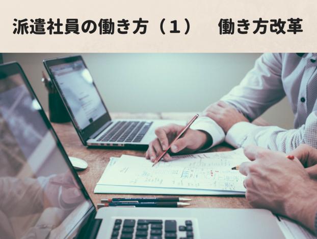 派遣社員の働き方(1)~働き方改革~