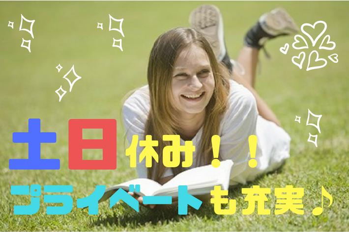 【急募!】嬉しい土日休み☆簡単なデータ入力中心の事務スタッフ【時給1,100円~】☆0073-KZ-P-JS イメージ