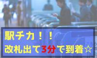 駅の改札出て3分で到着!軽作業中心の緩衝材製造工場☆0047-TT-P-SS イメージ