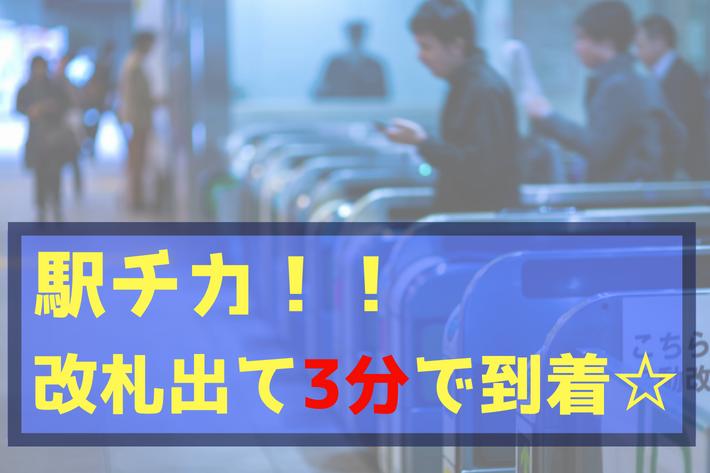 駅の改札出て3分で到着!軽作業中心の緩衝材製造工場 イメージ