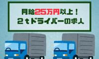 運転好き必見☆2tトラックドライバー大募集!!0090-KZ-F-DR イメージ