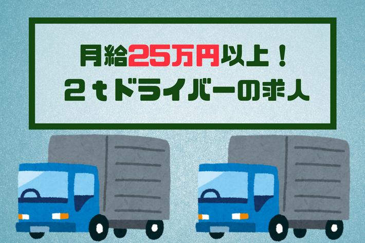 運転好き必見☆2tトラックドライバー大募集!! イメージ
