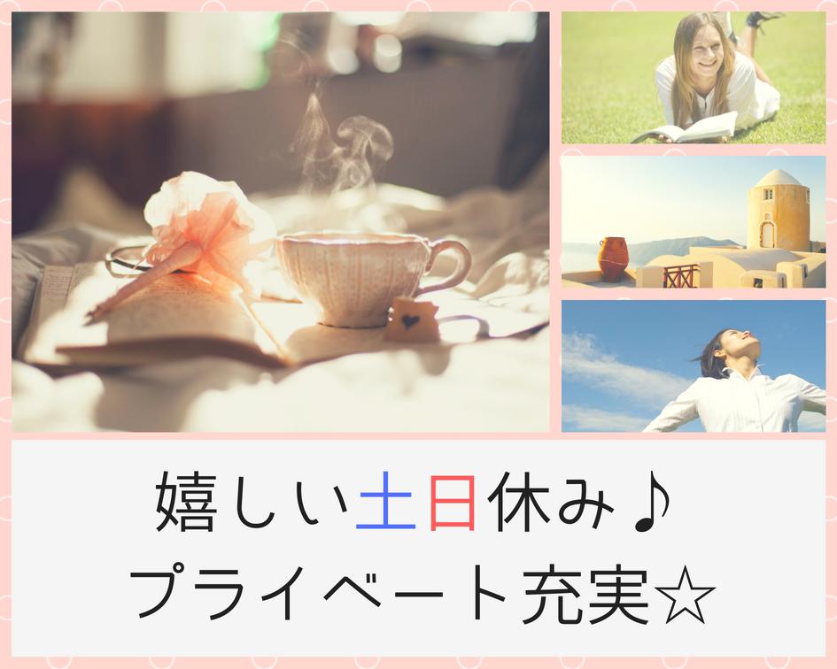 【急募!】土日休みでプライベートも充実☆ケーキ・お菓子の製造作業 イメージ