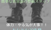 【急募!】体を動かすお仕事!簡単な鉄容器の整備スタッフ☆0054-NK-F-SS イメージ