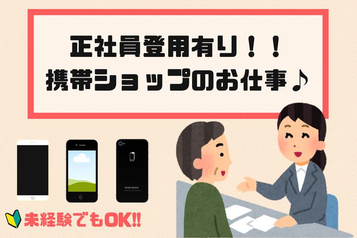 正社員登用有り!大手携帯ショップで販売のお仕事 イメージ