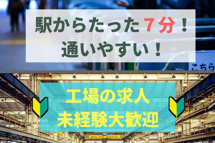 軽作業/横浜市金沢区/時給1200円~ イメージ