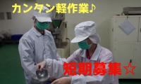 社員のチャンスあり!食品製造の軽作業スタッフ!0092-KZ-F-KS イメージ
