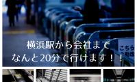 【横浜駅から20分!】交通アクセス便利!軽作業中心の緩衝材製造工場☆0039-TT-P-SS イメージ