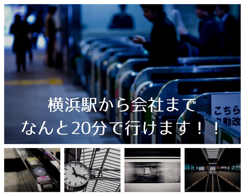 【横浜駅から20分!】交通アクセス便利!軽作業中心の緩衝材製造工場 イメージ