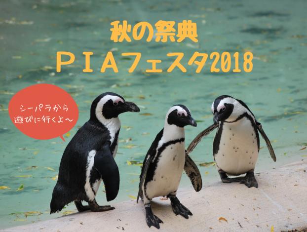 秋の祭典☆PIAフェスタ2018☆