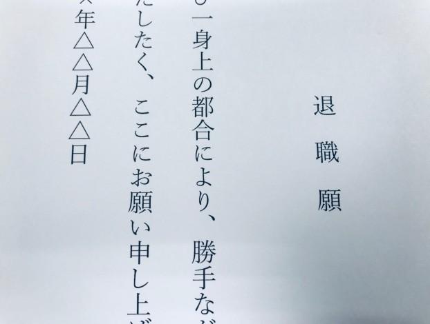 退職願~タイミング・書き方~