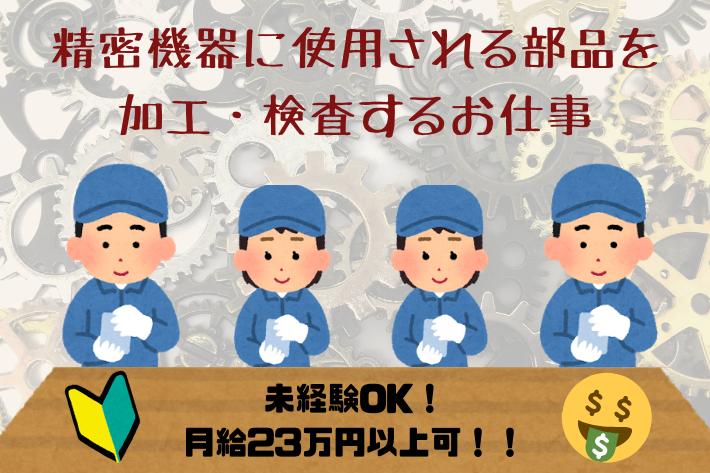 経験・年齢不問!月給23万円以上!金沢区で製造検査のお仕事!☆0139-KZ-F-SS イメージ