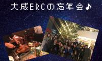 大成ERCの忘年会♪