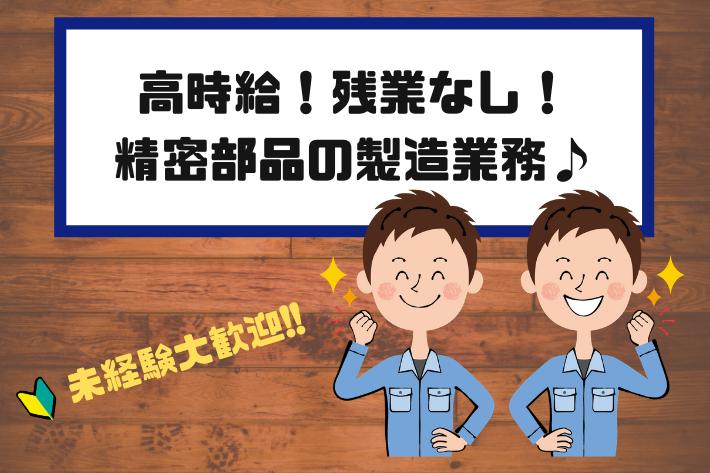 【土日祝休み】高時給!残業なし!精密部品の製造業務! イメージ