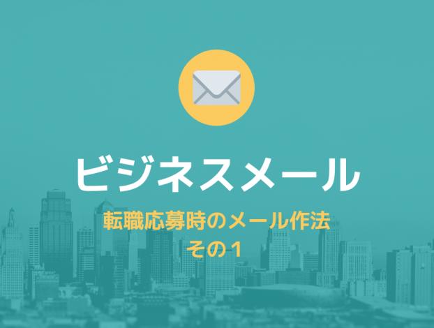 ビジネスメール~転職応募時のメール作法 その1~