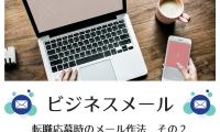 ビジネスメール~転職応募時のメール作法 その2~