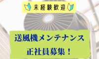 【正社員】未経験可!大型プラントなどの送風機メンテナンス☆0141-KZ-F-SB イメージ