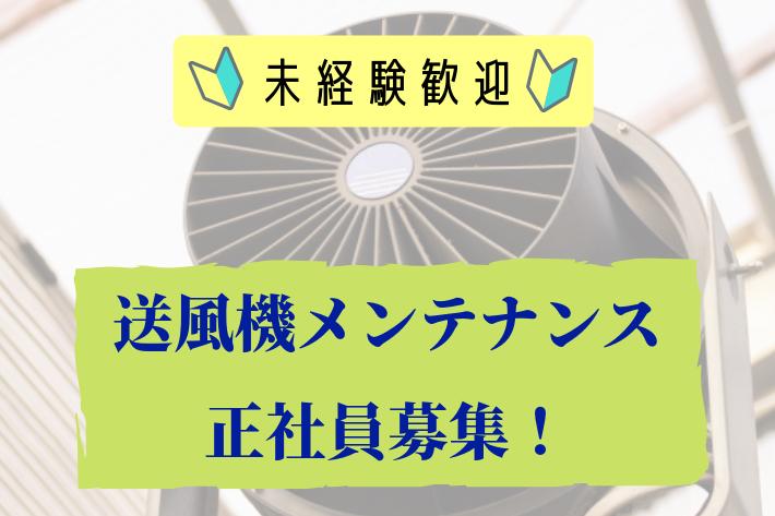 【正社員】修理・メンテナンス/横浜市金沢区/月給22万~ イメージ