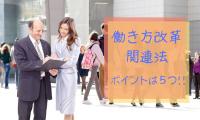 働き方改革関連法/ポイントは5つ!!