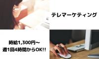 テレマーケティング/横浜市金沢区/時給1300円 イメージ