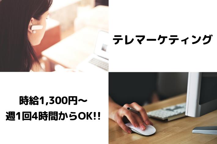 【週1回4時間から勤務可能♪】空いた時間を有効活用♪時給1,300円♪テレマーケティングのお仕事♪0144-KZ-F-DN イメージ
