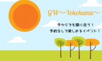 【2019年】もうすぐGW♪今からでも間に合う予約なしで楽しめる横浜スポット!