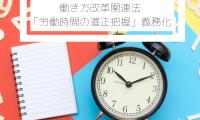 働き方改革関連法/「労働時間の適正把握」義務化