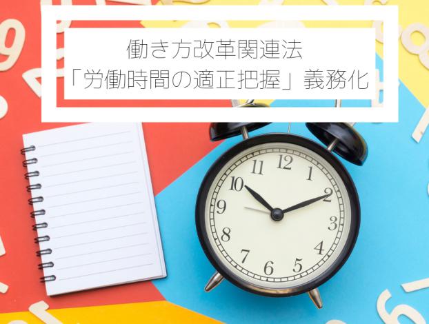 働き方改革関連法3