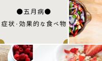 五月病~症状・効果的な食べ物~
