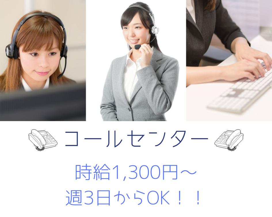 コールセンター(テレアポ)/横浜市港北区/時給1300円 イメージ