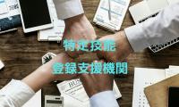 特定技能と登録支援機関
