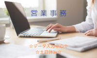 営業事務/千葉県八千代市/時給1250円 イメージ