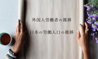 外国人労働者の推移と日本の労働人口の推移