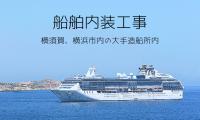 船舶内装工事/横須賀、横浜市内の大手造船所内/時給1400円 イメージ
