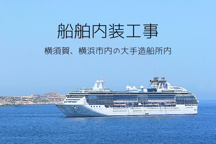 船舶内装工事/横須賀、横浜市内の大手造船所内/時給1,400円 イメージ
